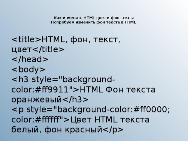 Все коды хтмл фон страницы