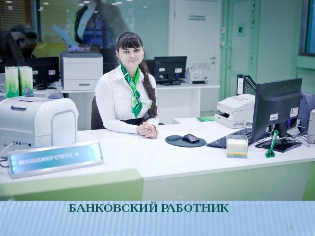 Банковский работник