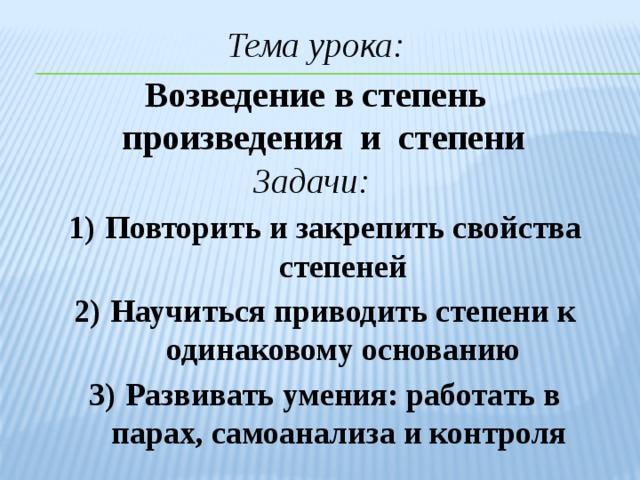 Тема урока: Возведение в степень произведения и степени  Задачи: