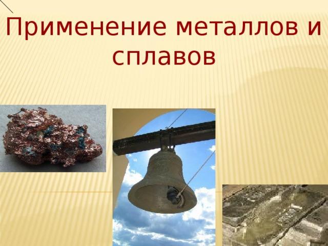 Колокола России. Применение металлов и сплавов