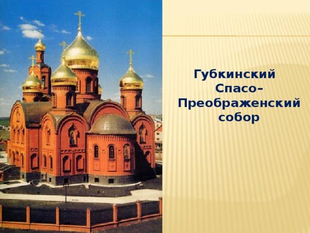 Губкинский Спасо–Преображенский собор