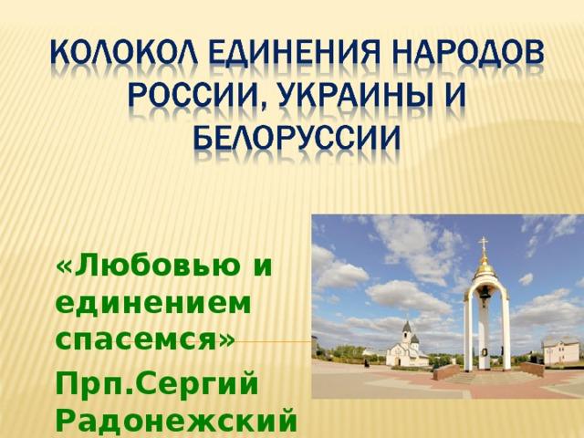«Любовью и единением спасемся» Прп.Сергий Радонежский