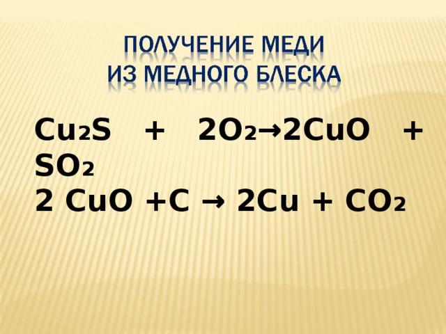 Cu 2 S + 2O 2 →2CuO + SO 2 2 CuO +C → 2Cu + CO 2