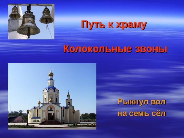 Путь к храму   Колокольные звоны Рыкнул вол на семь сёл