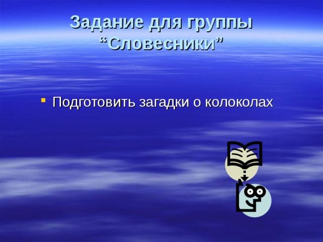"""Задание для группы """"Словесники"""""""