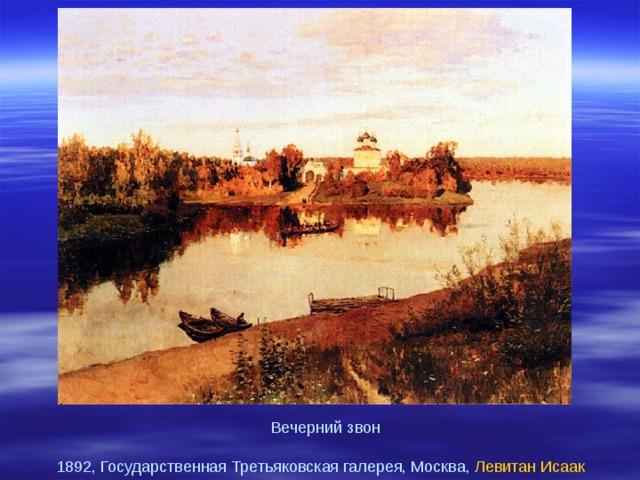 Вечерний звон  1892, Государственная Третьяковская галерея, Москва, Левитан Исаак