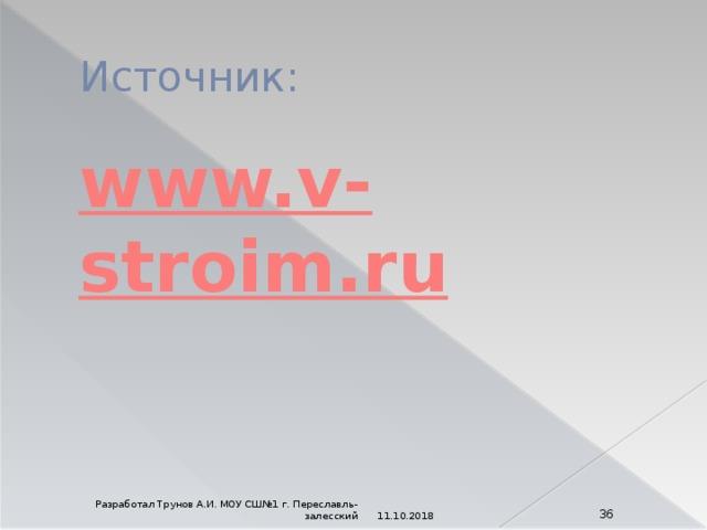 Источник: www.v-stroim.ru 11.10.2018  Разработал Трунов А.И. МОУ СШ№1 г. Переславль-залесский
