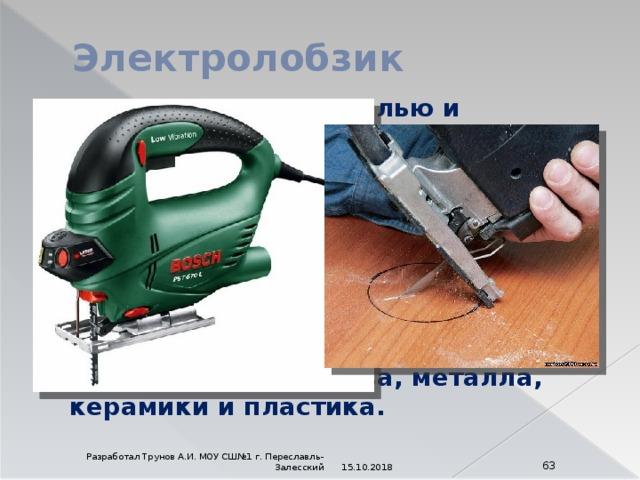 Электролобзик наряду с электродрелью и углошлифовальной машиной (
