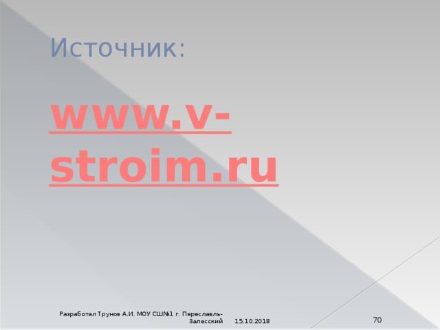 Источник: www.v-stroim.ru 15.10.2018  Разработал Трунов А.И. МОУ СШ№1 г. Переславль-Залесский