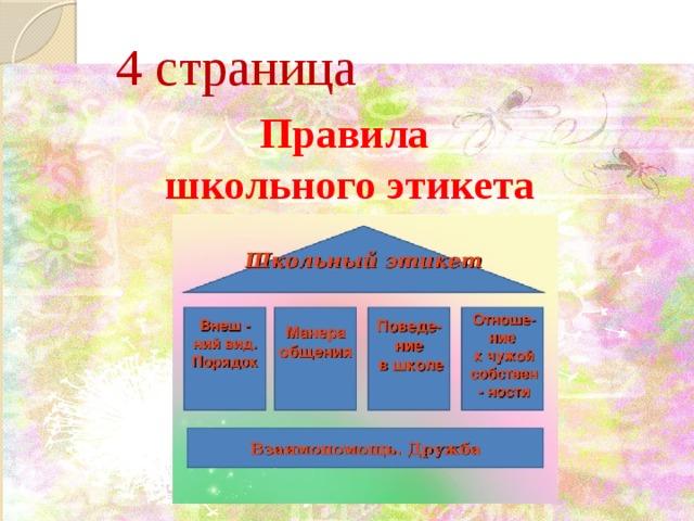 4 страница Правила школьного этикета