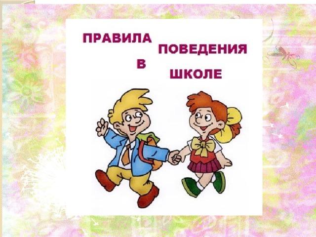 В Древней Руси в 12 веке Мономах учил вести беседу так : « При старших молчать , мудрых слушать , без лукавого умысла беседовать , побольше вдумываться ,  не осуждать речью , не много смеяться .»