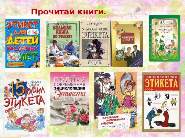 Прочитай книги.