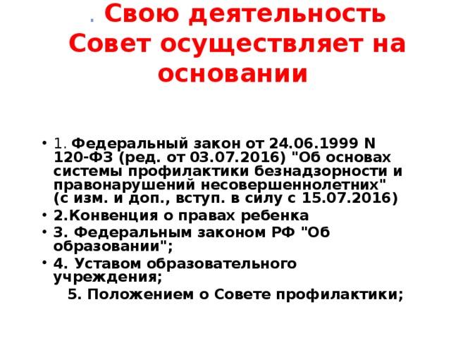 . Свою деятельность Совет осуществляет на основании 1. Федеральный закон от 24.06.1999 N 120-ФЗ (ред. от 03.07.2016)