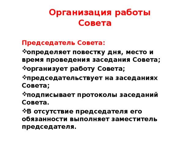 Организация работы Совета Председатель Совета: