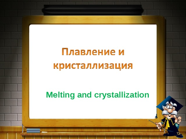 Melting and crystallization