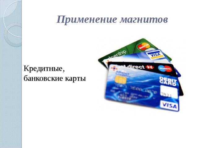 Применение магнитов Кредитные, банковские карты