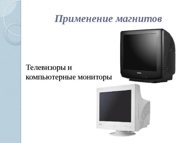 Применение магнитов Телевизоры и компьютерные мониторы