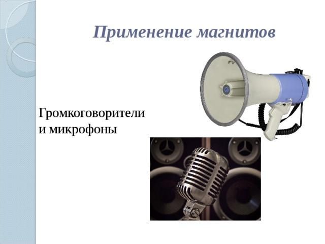 Применение магнитов Громкоговорители и микрофоны