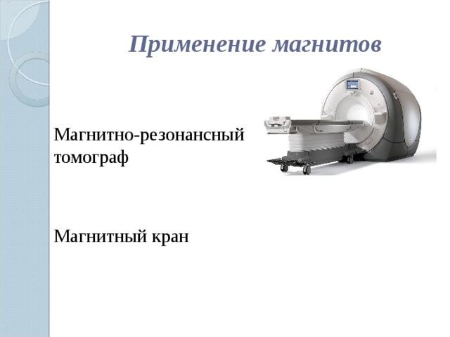 Применение магнитов Магнитно-резонансный томограф Магнитный кран