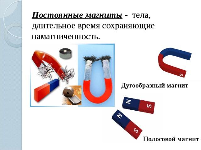 Постоянные магниты - тела, длительное время сохраняющие намагниченность. Дугообразный магнит Полосовой магнит