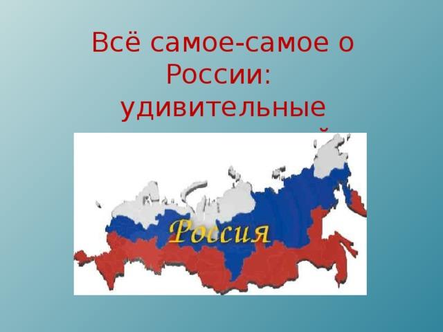 Всё самое-самое о России: удивительные рекорды самой большой страны в мире