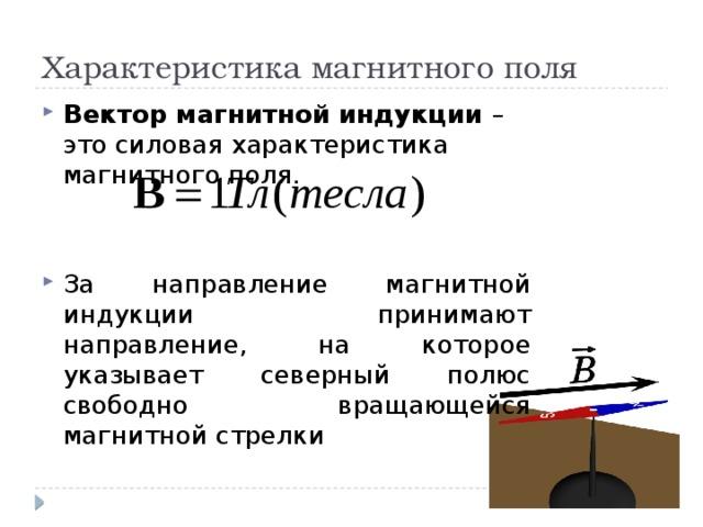 Характеристика магнитного поля