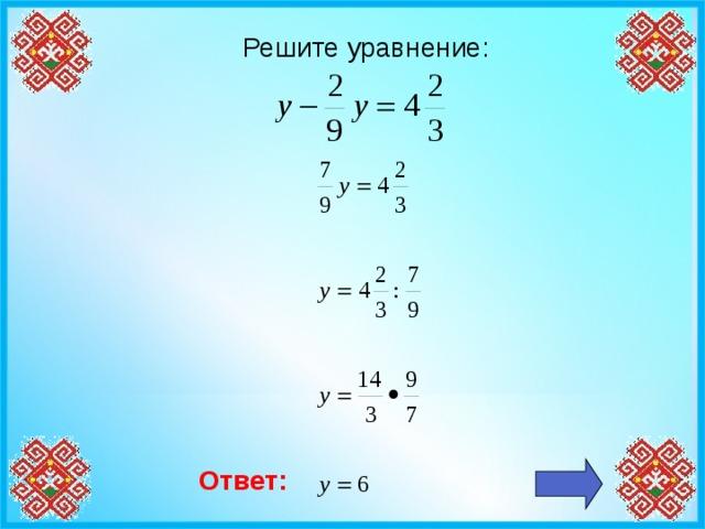 Решите уравнение: Ответ: