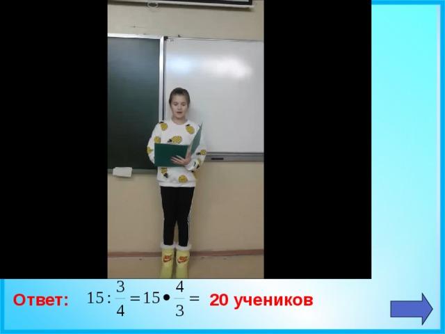 Ответ: 20  учеников