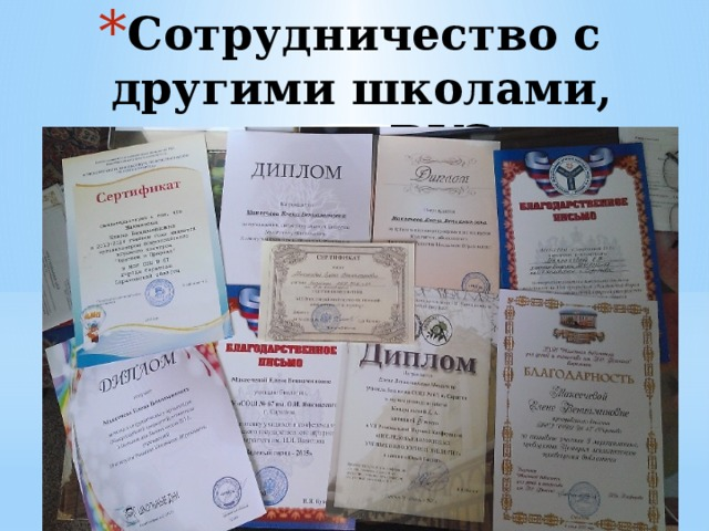 Сотрудничество с другими школами, музеями, ВУЗами