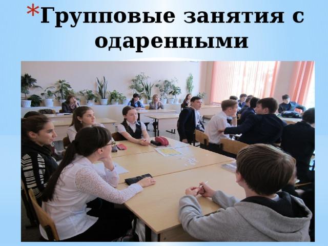 Групповые занятия с одаренными учащимися