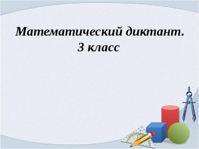 Математический диктант . 3 класс