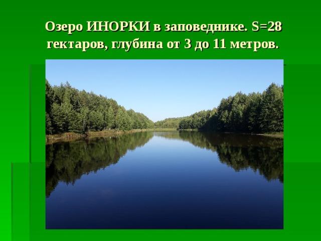 Озеро ИНОРКИ в заповеднике. S =28 гектаров, глубина от 3 до 11 метров.