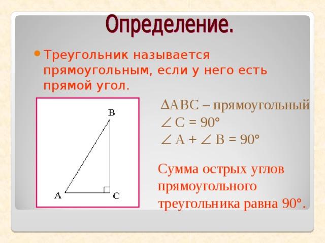 Треугольник называется прямоугольным, если у него есть прямой угол.                    ABC – прямоугольный