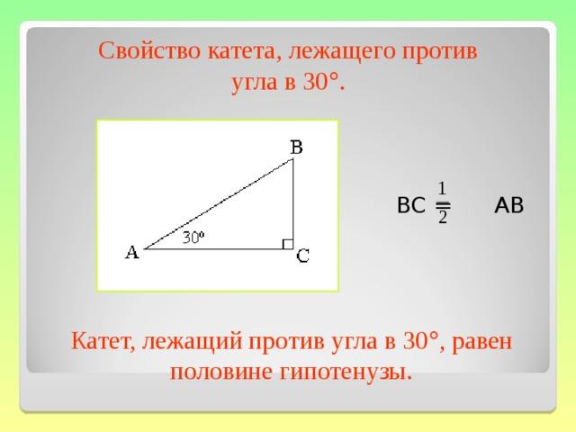 Свойство катета, лежащего против угла в 30  .  BC = AB Катет, лежащий против угла в 30  , равен половине гипотенузы.