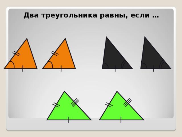 Два треугольника равны, если …