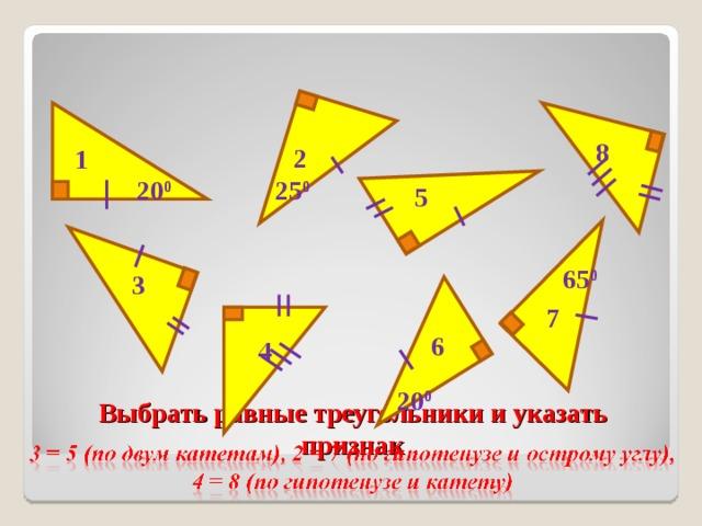 8 2 1 20 0 25 0 5 65 0 3 7 6 4 20 0 Выбрать равные треугольники и указать признак
