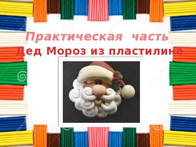 Практическая часть Дед Мороз из пластилина
