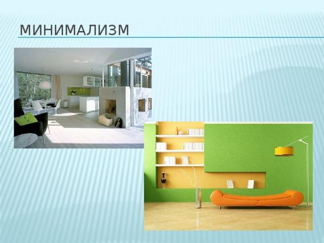 Минимализм Дизайнеры второй половины ХХ в. проектировали предметы домашнего обихода и мебель ярких, кричащих цветов и самых немыслимых форм. Именно в это время появилась одноразовая посуда, являющаяся тоже продуктом дизайна. Минимализм в дизайне интерьера это моделирование пространства и освещения с использованием только необходимых предметов мебели, оборудования и т.д. а так же простых геометрических форм в отделке помещения. Наибольшее значение в минимализме в интерьере играет правильно спланированное пространство. Главным отличаем от других стилей – наличие мягкого, рассеянного освещения, ощущение простора, минимум внутренних перегородок, большое количество и площадь окон. Задача минимализма в интерьере – это максимально соединение жилого пространства с окружающим миром. Основная идея минимализма в интерьере это функциональность. Многопрофильность мебели, оборудования, освещения позволяет избавиться от лишних предметов и освободить пространство для воздуха. 4
