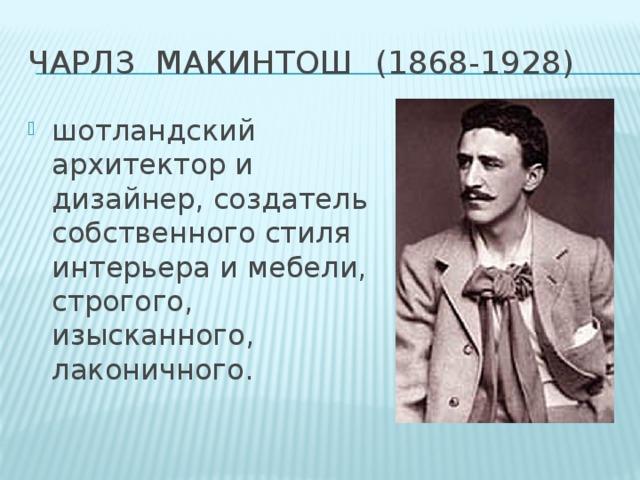 Чарлз Макинтош (1868-1928)