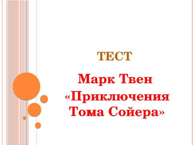 тест Марк Твен «Приключения Тома Сойера»