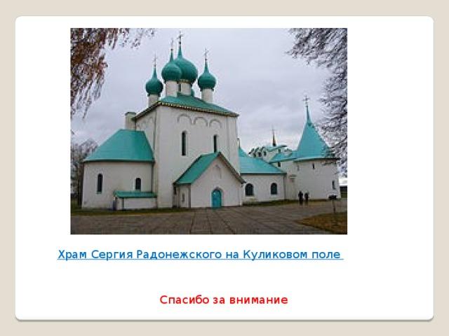 Храм Сергия Радонежского на Куликовом поле Спасибо за внимание
