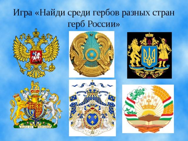 Игра «Найди среди гербов разных стран герб России»