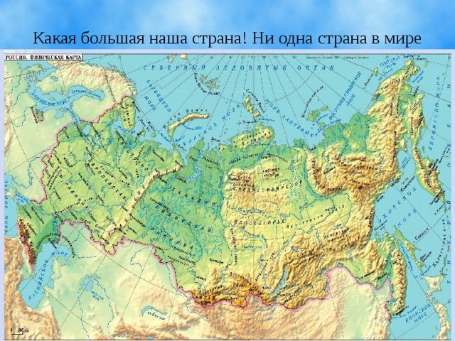 Какая большая наша страна! Ни одна страна в мире не имеет такой огромной территории как Россия! Она расположена в двух частях света: В Европе и Азии; омывается тремя океанами: Северно-Ледовитым, Тихим и Атлантическим океаном.  Когда на одном краю наступает ночь, то на другом уже давно утро. Если на севере реки скованы льдом и земля покрыта снегом, то на юге цветут сады, на полях сеют пшеницу и кукурузу.  Наша Родина такая большая, что если мы захотим поехать из края в край, то на самом быстром поезде эта дорога займёт целую неделю, а на самолёте придётся лететь целый день, если пройти пешком, то придётся путешествовать не меньше года.