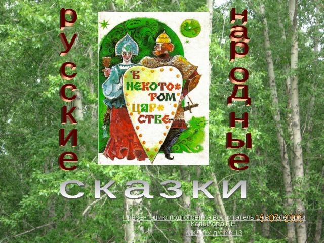 Презентацию подготовила воспитатель 1 кв. категории Копылова Г.Н. МКДОУ д/с № 13