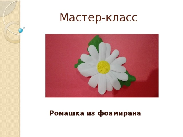 Мастер-класс Ромашка из фоамирана