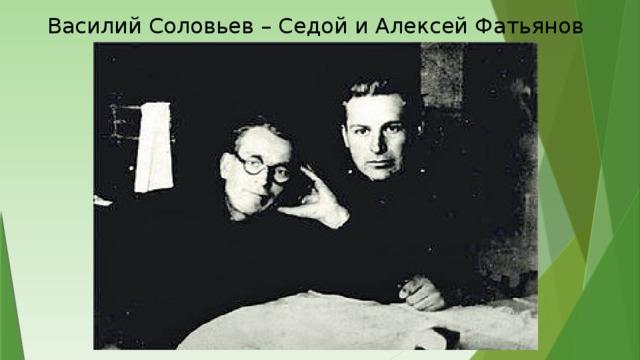 Василий Соловьев – Седой и Алексей Фатьянов