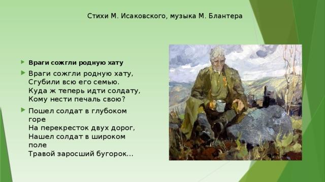 Стихи М. Исаковского, музыка М. Блантера