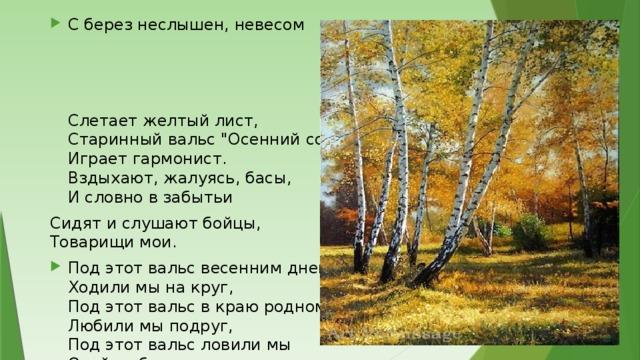 С берез неслышен, невесом  Слетает желтый лист,  Старинный вальс