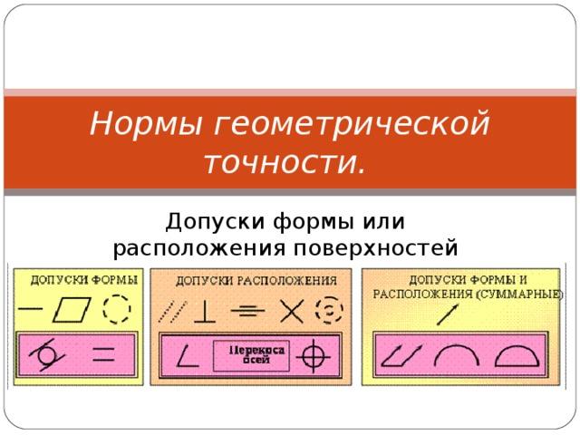 Нормы геометрической точности. Допуски формы или расположения поверхностей http://cncnc.ru/documentation/sprav-constr/html/tom1/pages/chapter4/ckm426.html