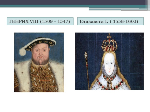 ГЕНРИХ VIII (1509 – 1547) Елизавета I. ( 1558-1603)